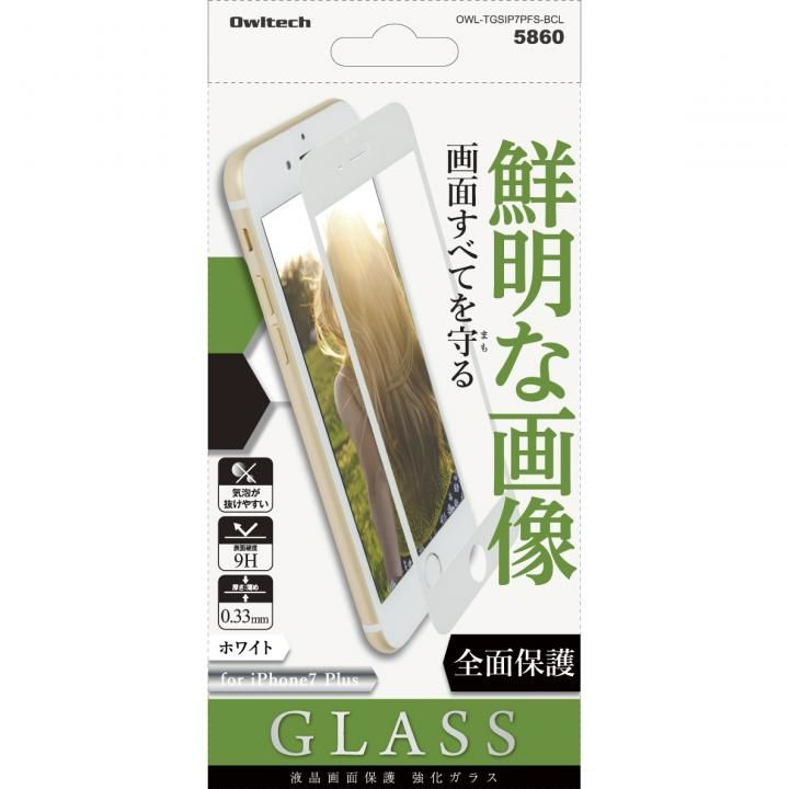 iPhone7 Plus フィルム [0.33mm]旭硝子社製 液晶保護強化ガラス 全面保護 硬度9H ホワイト iPhone 7 Plus_0