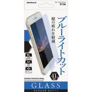[0.33mm]旭硝子社製 液晶保護強化ガラス 硬度9H ブルーライトカット41% iPhone 7 Plus