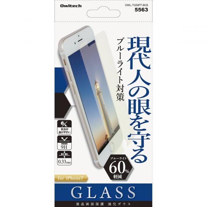 iPhone7 フィルム [0.33mm]旭硝子社製 液晶保護強化ガラス 硬度9H ブルーライトカット60% iPhone 7_0