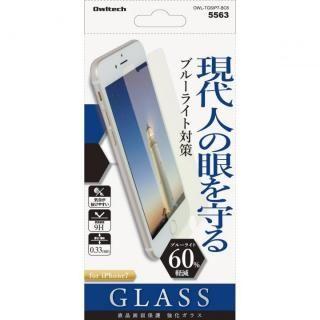 iPhone7 フィルム [0.33mm]旭硝子社製 液晶保護強化ガラス 硬度9H ブルーライトカット60% iPhone 7