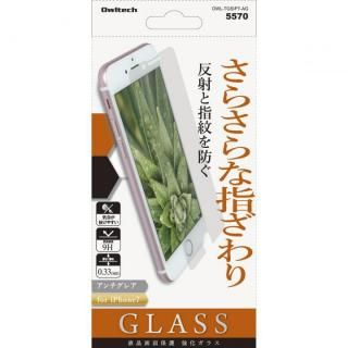 [0.33mm]旭硝子社製 液晶保護強化ガラス 硬度9H 指紋・反射防止 iPhone 7