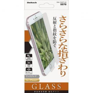 iPhone7 フィルム [0.33mm]旭硝子社製 液晶保護強化ガラス 硬度9H 指紋・反射防止 iPhone 7