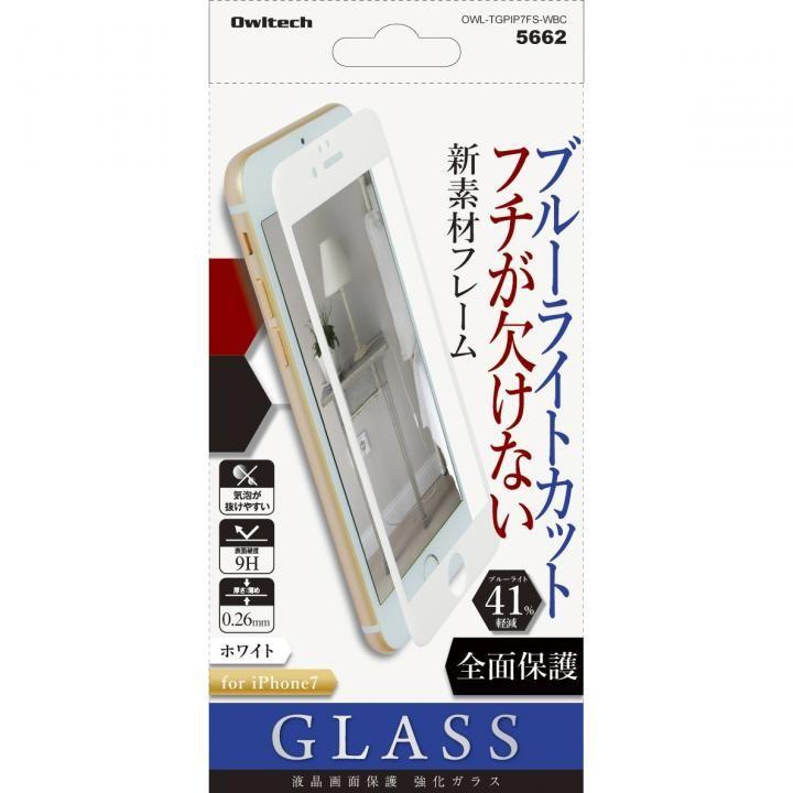 iPhone7 フィルム [0.33mm]旭硝子社製 液晶保護強化ガラス PET全面保護 硬度9H ブルーライトカット41% ホワイト iPhone 7_0
