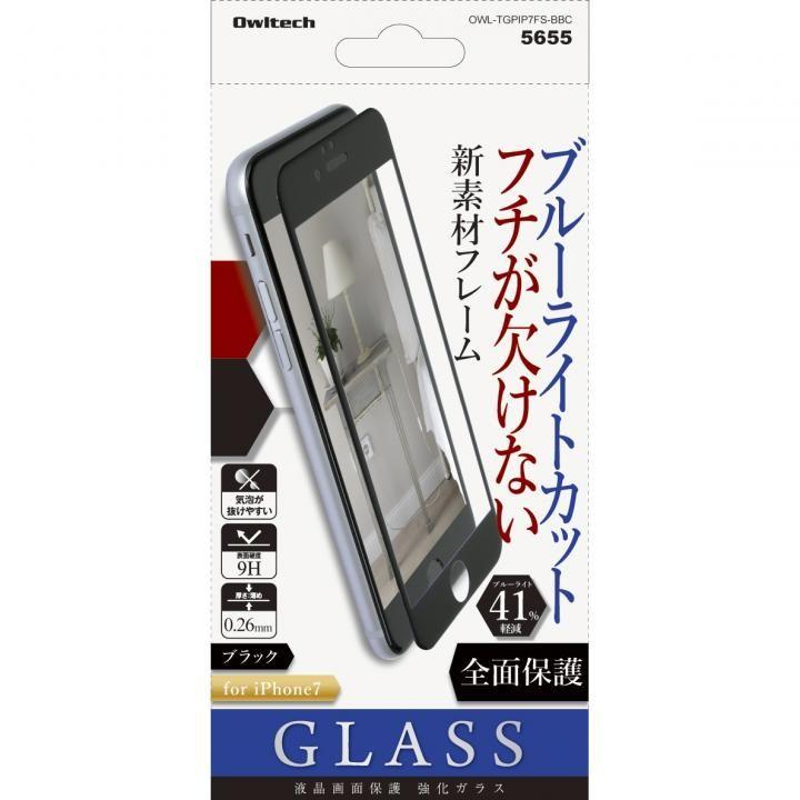 iPhone7 フィルム [0.33mm]旭硝子社製 液晶保護強化ガラス PET全面保護 ブルーライトカット41% 硬度9H iPhone 7_0