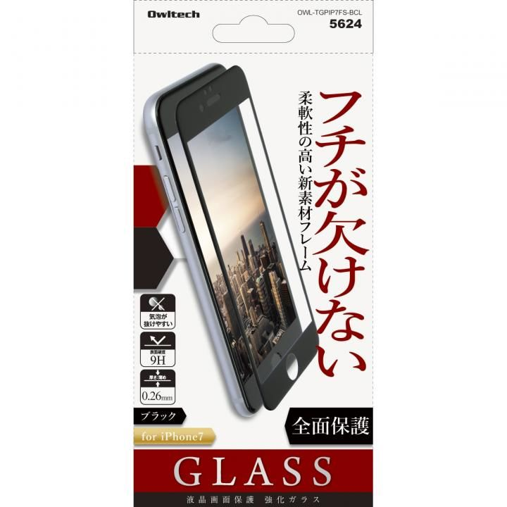 iPhone7 フィルム [0.33mm]旭硝子社製 液晶保護強化ガラス PET全面保護 硬度9H ブラック iPhone 7_0