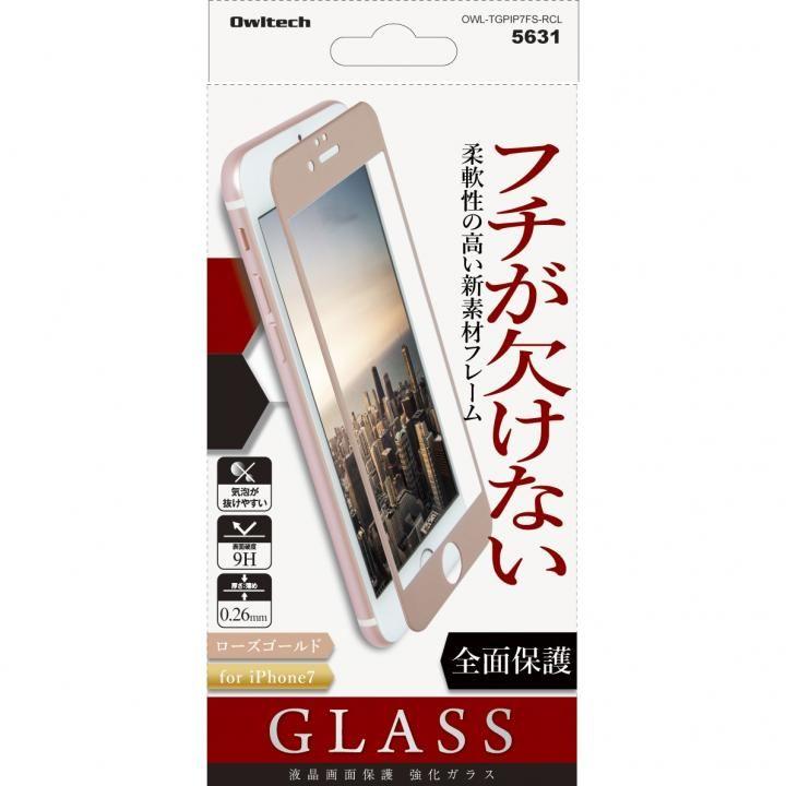 iPhone7 フィルム [0.33mm]旭硝子社製 液晶保護強化ガラス PET全面保護 硬度9H ローズゴールド iPhone 7_0