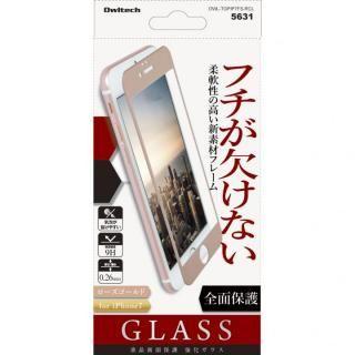 iPhone7 フィルム [0.33mm]旭硝子社製 液晶保護強化ガラス PET全面保護 硬度9H ローズゴールド iPhone 7