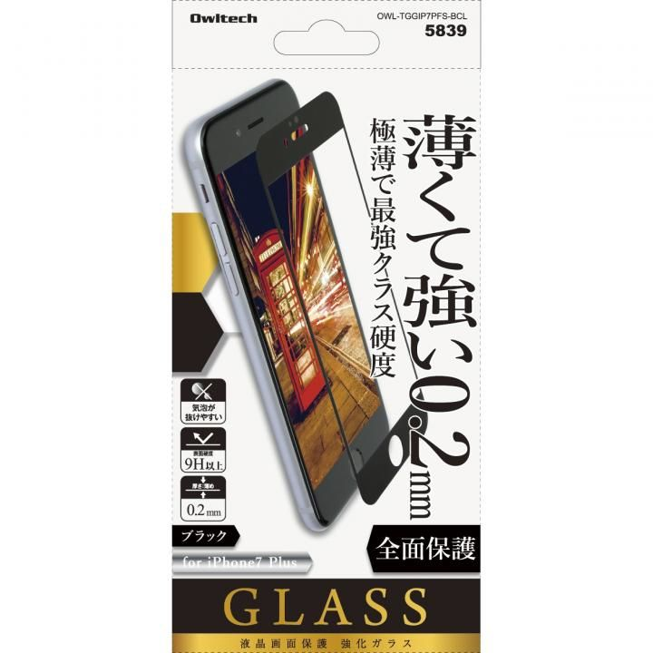 iPhone7 Plus フィルム [0.2mm]液晶保護強化ガラス 全面保護 硬度9H以上 コーニングゴリラガラス ブラック iPhone 7 Plus_0