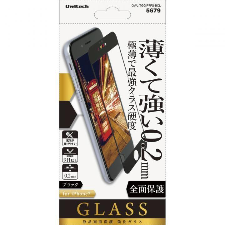 【iPhone7フィルム】[0.2mm]液晶保護強化ガラス 全面保護 硬度9H以上 コーニングゴリラガラス ブラック iPhone 7_0