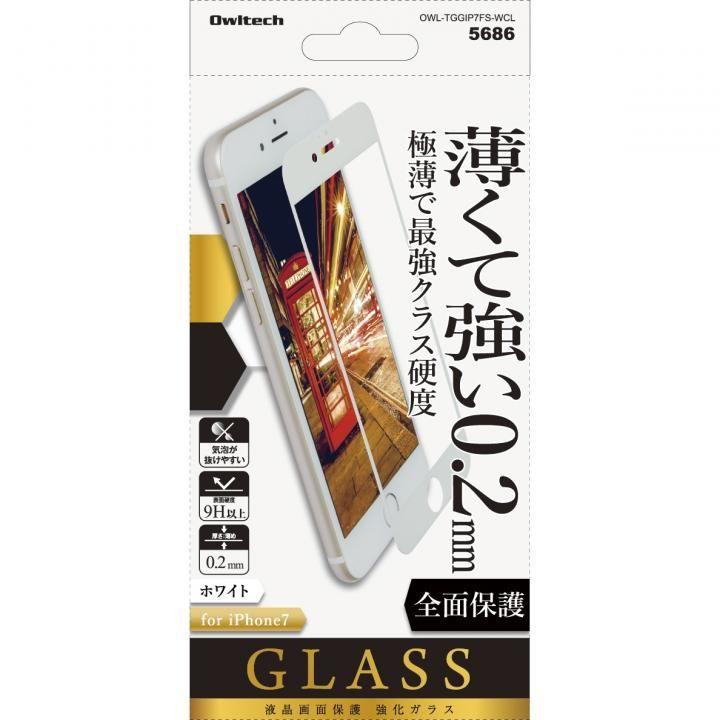 【iPhone7フィルム】[0.2mm]液晶保護強化ガラス 全面保護 硬度9H以上 コーニングゴリラガラス ホワイト iPhone 7_0