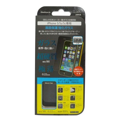 iPhone SE/5s/5 フィルム [0.22mm]液晶画面保護強化ガラス iPhone SE/5s/5c/5_0