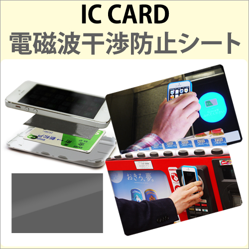 ICカード読み取りエラー防止シート 電磁波シャダーン!!_0