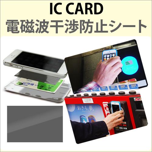 ICカード読み取りエラー防止シート 電磁波シャダーン!!