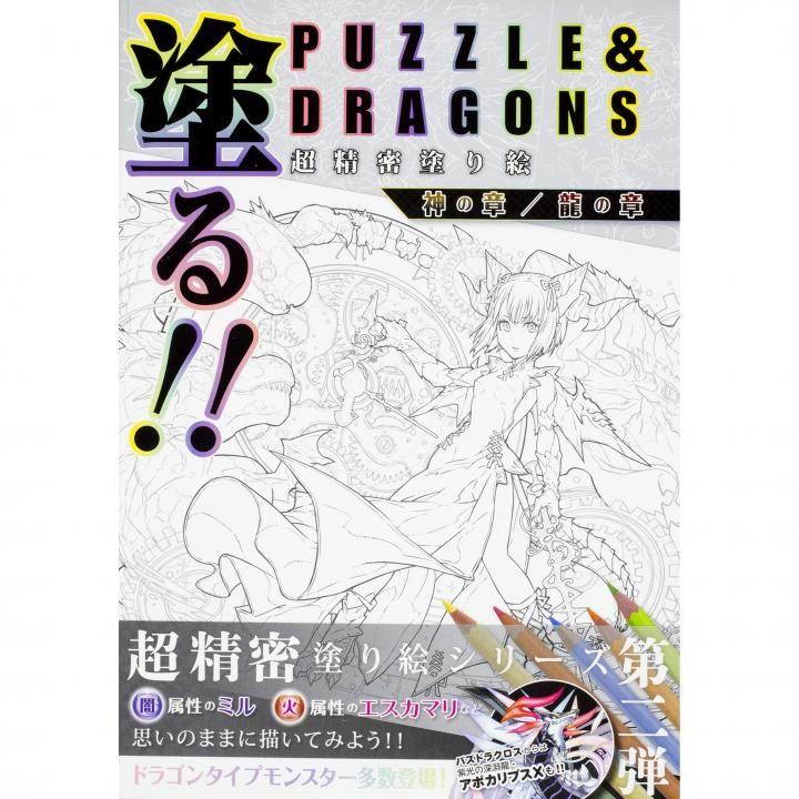塗る!! PUZZLE&DRAGONS 超精密塗り絵 神の章/龍の章_0