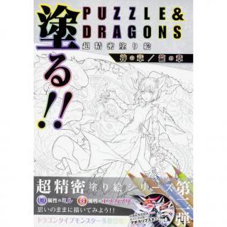 塗る!! PUZZLE&DRAGONS 超精密塗り絵 神の章/龍の章【3月下旬】