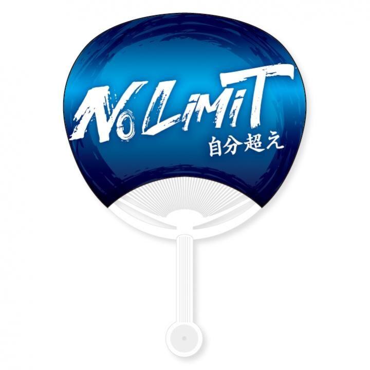 徳島インディゴソックス うちわ No limit ver_0