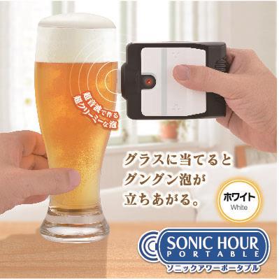 ビール泡立て ソニックアワーポータブル ホワイト