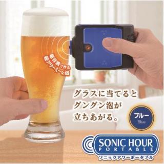 ビール泡立て ソニックアワーポータブル ブルー