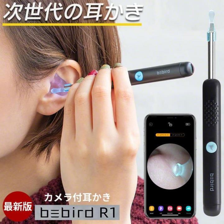 ワイヤレスカメラつき耳かき BEBIRD R1 黒_0