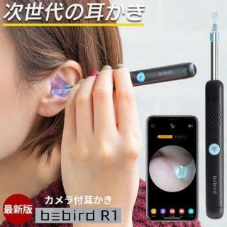 ワイヤレスカメラつき耳かき BEBIRD R1 黒