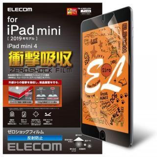 エレコム 保護フィルム 衝撃吸収 ZEROSHOCK 指紋防止 アンチグレア(反射防止) 表面スムースコート iPad mini(2019)/iPad mini 4