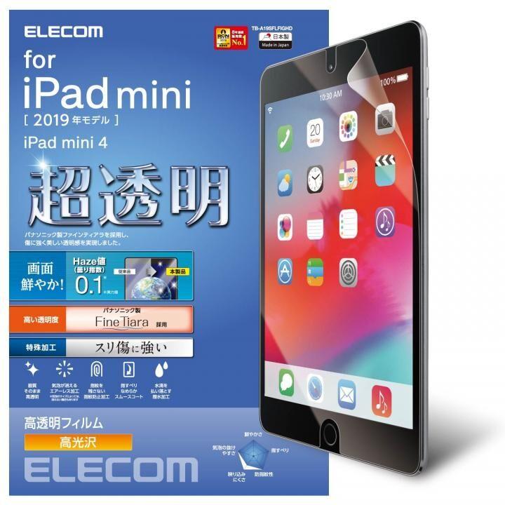 エレコム 保護フィルム ガラスより高い透明度 高光沢 指紋防止 iPad mini(2019)/iPad mini 4_0