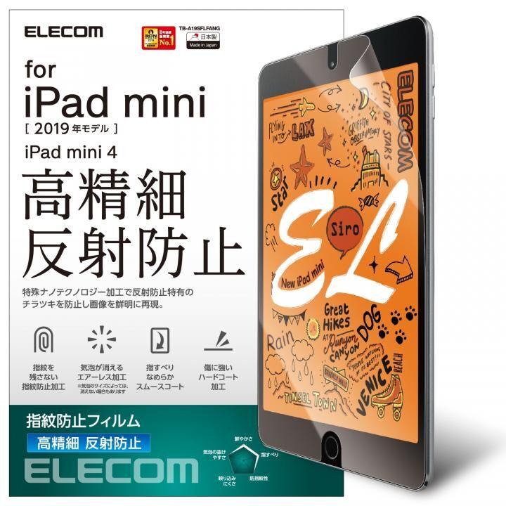 エレコム 保護フィルム チラつき防ぐ高精細 アンチグレア 指紋防止 iPad mini(2019)/iPad mini 4_0