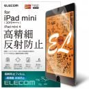 エレコム 保護フィルム チラつき防ぐ高精細 アンチグレア 指紋防止 iPad mini(2019)/iPad mini 4