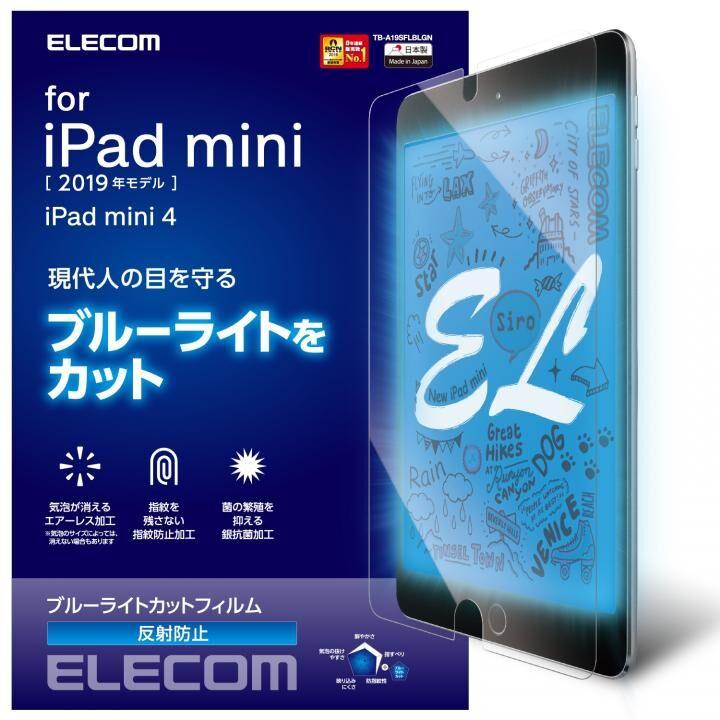 エレコム 保護フィルム ブルーライトカット 銀抗菌加工 指紋防止 アンチグレア(反射防止) iPad mini(2019)/iPad mini 4_0