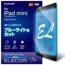 エレコム 保護フィルム ブルーライトカット 銀抗菌加工 指紋防止 アンチグレア(反射防止) iPad mini(2019)/iPad mini 4