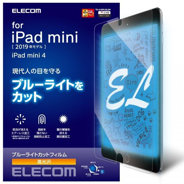 エレコム 保護フィルム ブルーライトカット 銀抗菌加工 指紋防止 グレア(高光沢) iPad mini(2019)/iPad mini 4_0