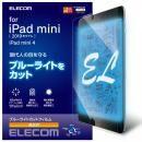 エレコム 保護フィルム ブルーライトカット 銀抗菌加工 指紋防止 グレア(高光沢) iPad mini(2019)/iPad mini 4【6月中旬】