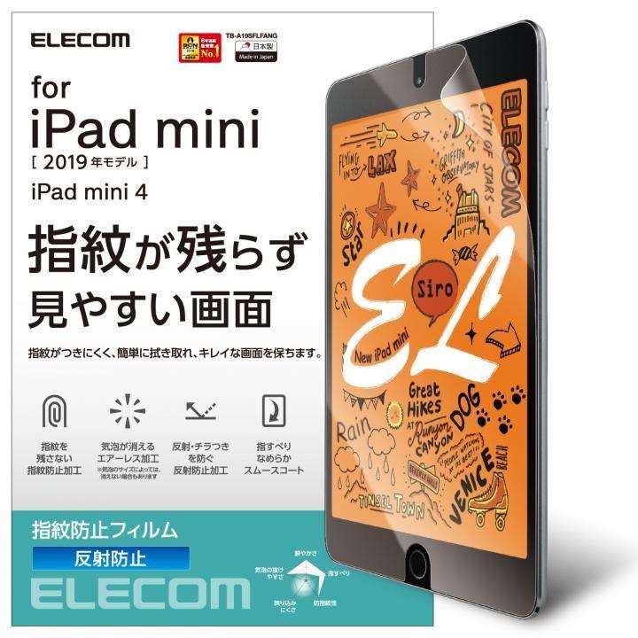 エレコム 保護フィルム 指紋防止 アンチグレア(反射防止) iPad mini(2019)/iPad mini 4_0