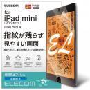 エレコム 保護フィルム 指紋防止 アンチグレア(反射防止) iPad mini(2019)/iPad mini 4