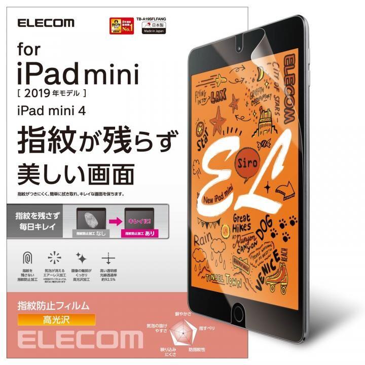 エレコム 保護フィルム 指紋防止 グレア(高光沢) iPad mini(2019)/iPad mini 4_0