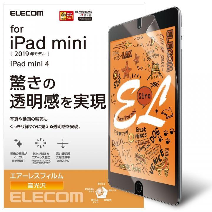 エレコム 保護フィルム グレア(高光沢) iPad mini(2019)/iPad mini 4_0