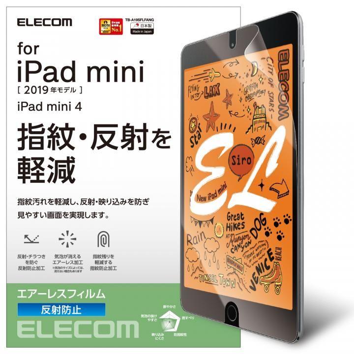 エレコム 保護フィルム アンチグレア(反射防止) 指紋が目立ちにくい iPad mini(2019)/iPad mini 4_0