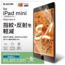 エレコム 保護フィルム アンチグレア(反射防止) 指紋が目立ちにくい iPad mini(2019)/iPad mini 4