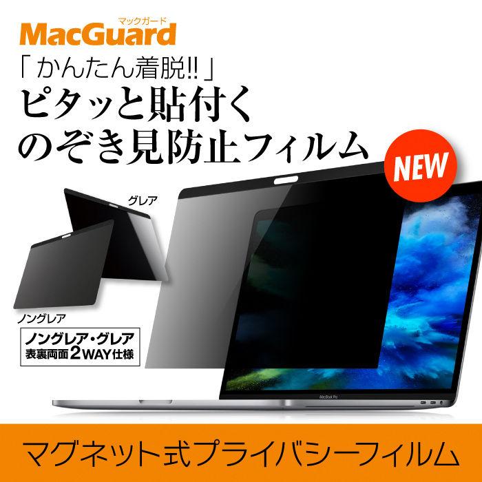 MacGuard マグネット式プライバシーフィルム Macbook 13インチ(Late2016)対応_0