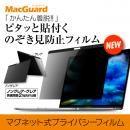 MacGuard マグネット式プライバシーフィルム Macbook 13インチ(Late2016)対応