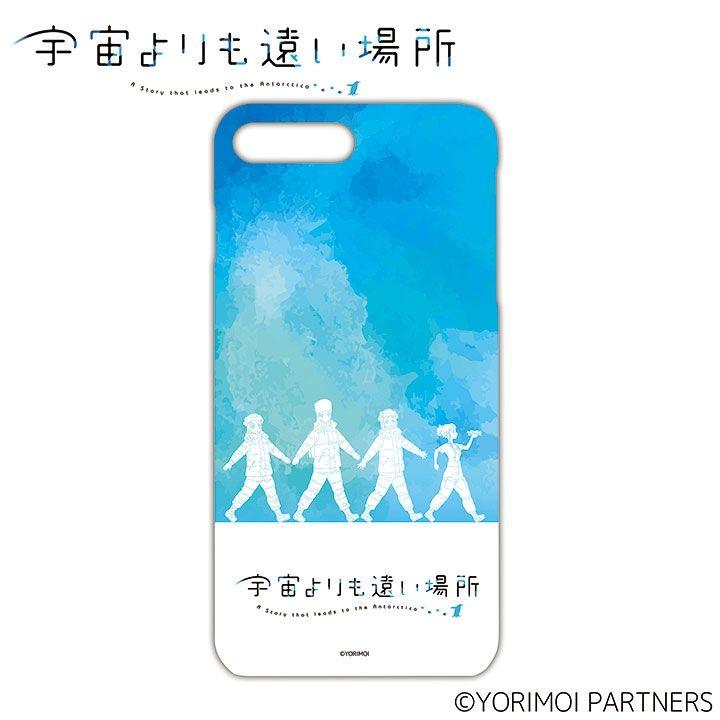 宇宙よりも遠い場所 ハードケース  for iPhone 8  Plus / 7 Plus【7月下旬】