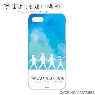 【iPhone8/7ケース】宇宙よりも遠い場所 ハードケース  for iPhone 8 / 7【2月下旬】