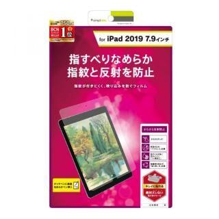Trinity 液晶保護フィルム 反射防止 iPad mini(2019)/iPad mini 4