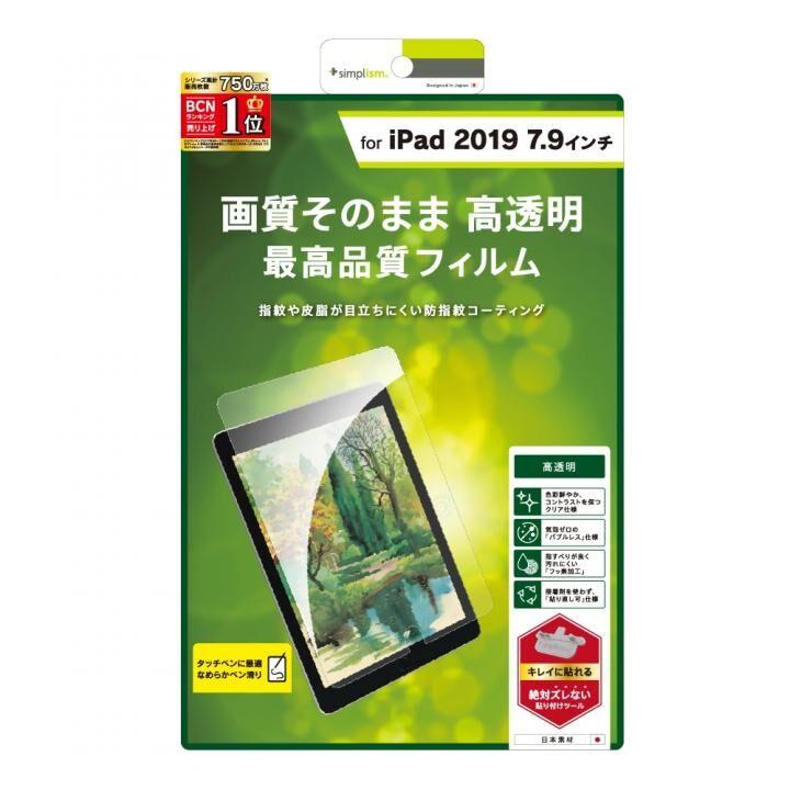 Trinity 液晶保護フィルム 光沢 iPad mini(2019)/iPad mini 4_0