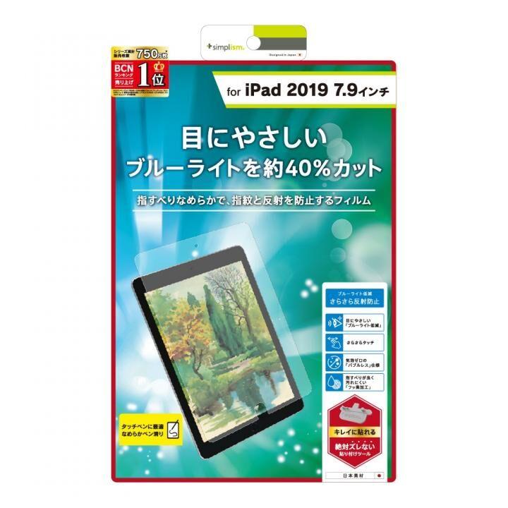 Trinity ブルーライト低減 液晶保護フィルム 反射防止 iPad mini(2019)/iPad mini 4_0