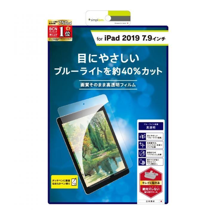 Trinity ブルーライト低減 液晶保護フィルム 光沢 iPad mini(2019)/iPad mini 4_0