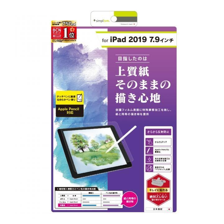 Trinity 液晶保護フィルム 上質紙そのままの書き心地 反射防止 iPad mini(2019)/iPad mini 4_0