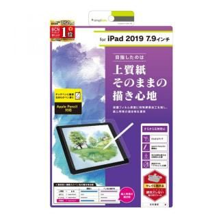 Trinity 液晶保護フィルム 上質紙そのままの書き心地 反射防止 iPad mini(2019)/iPad mini 4