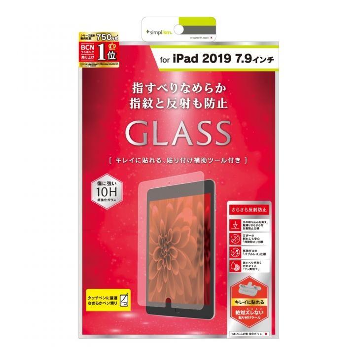 Trinity 液晶保護強化ガラス 反射防止 iPad mini(2019)/iPad mini 4_0