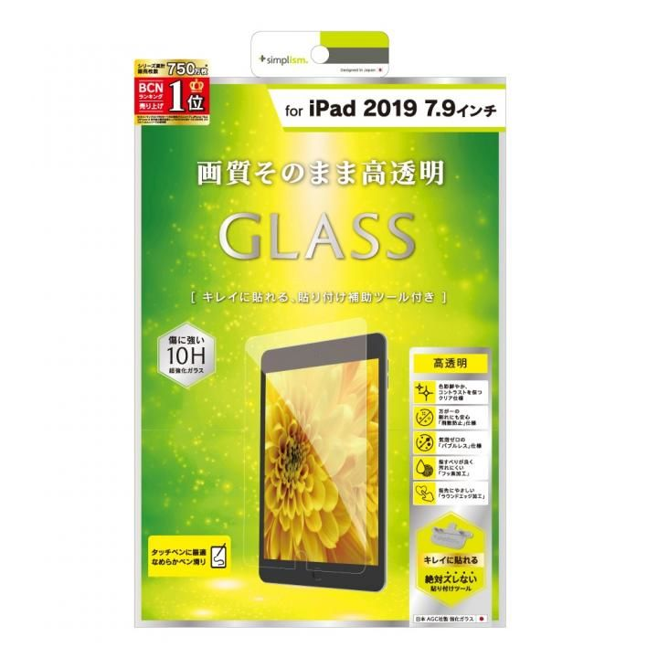 Trinity 液晶保護強化ガラス 光沢 iPad mini(2019)/iPad mini 4_0